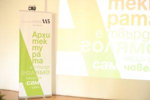 представяне на ААБ
